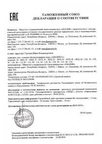 Декларация о соответствии станции обезжелезивания воды «АМАЗОН-С»