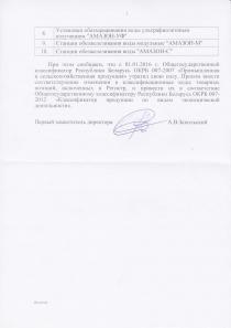 Уведомление о включении в реестр производителей